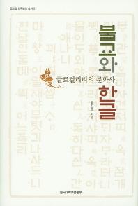 불교와 한글(글로컬 한국불교 총서 5)(양장본 HardCover)