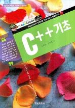 C++ 기초(IT Cookbook 한빛교재 시리즈 77)
