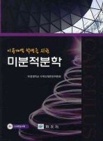 미분적분학 (CD 포함)