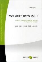 한국형 국토발전 실천전략 연구. 1(국토연 2010 21)