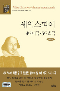셰익스피어 4대 비극 5대 희극(완역판)(세상을 움직이는 책 39)(양장본 HardCover)