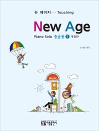 뉴에이지 피아노 솔로. 1: 중급용(개정판)