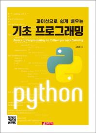 기초 프로그래밍(파이선으로 쉽게 배우는)