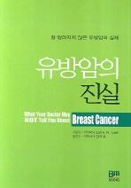 유방암의 진실