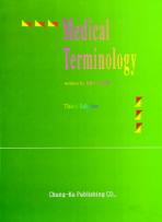 의학용어(MEDICAL TERMINOLOGY)(개정3판)