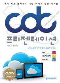 Cdc 프리젠테이션