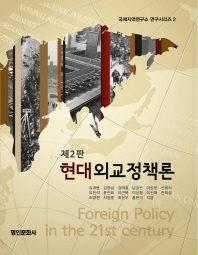 현대외교정책론(개정판 2판)(국제지역연구소 연구시리즈 2)
