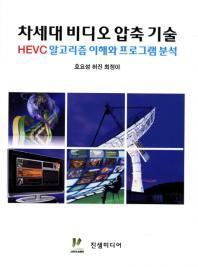 차세대 비디오 압축 기술