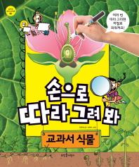 손으로 따라 그려 봐: 교과서 식물