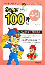 SUPER 100칸 수학 (뺄셈)