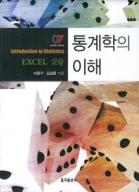 통계학의 이해: Excel 실습(7판)(양장본 HardCover)