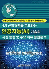 4차 산업혁명을 주도하는 인공지능(AI) 기술의 시장동향 및 주요 이슈 종합분석(Market Report 2016-08)