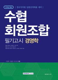 수협회원조합 필기고시 경영학(2018)(기쎈)