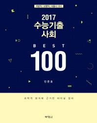 수능기출 사회 Best 100(2017)(2판)