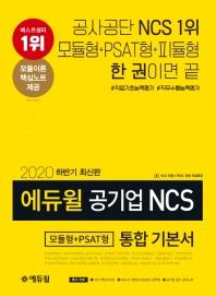 공기업 NCS 모듈형+PSAT형 통합 기본서(2020 하반기)(에듀윌)