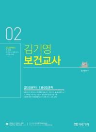 김기영 보건교사. 2: 성인간호학2, 응급간호학(2020)