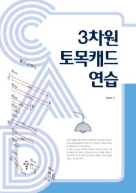3차원 토목캐드 연습