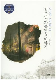 식민지 조선에 온 일본인 화류여성 이야기(일본교양총서 15)
