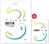 일반기계기사 필기+기계공학 핸드북(2021)(개정판 12판)