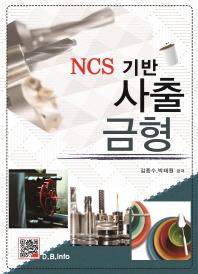 사출금형(NCS 기반)