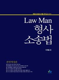 Law Man 형사소송법(인터넷전용상품)