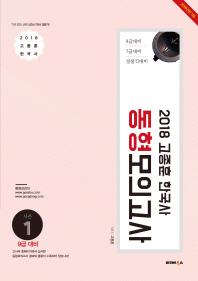고종훈 한국사 동형모의고사 시즌1(2018)