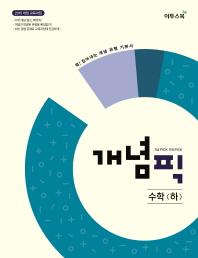 개념픽 고등 수학(하)(2021)
