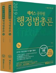 행정법총론 세트(2019)(해커스 공무원)(개정판)(전2권)