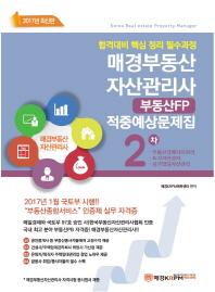 부동산FP 2차 적중예상문제집(매경부동산자산관리사)(2017)(개정판)