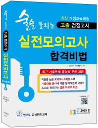 고졸 검정고시 실전모의고사 합격비법(2018)(술술 풀리는)