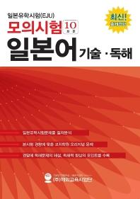 일본유학시험(EJU) 모의시험(10회분) 일본어 기술 독해