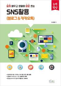 SNS활용: 블로그 & 카카오톡(쉽게 배우고 생활에 바로 쓰는)(능력향상)