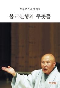불교신행의 주춧돌(개정증보판)
