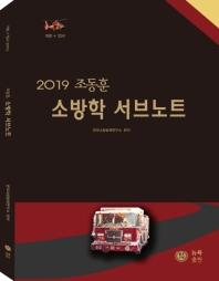 조동훈 소방학 서브노트(2019)