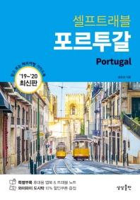 포르투갈 셀프트래블(2019-2020)