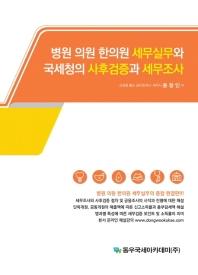 병원 의원 한의원 세무실무와 국세청의 사후검증과 세무조사(양장본 HardCover)
