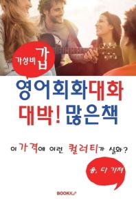 가성비갑 영어회화 대화 대박 많은책