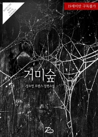 [세트] 거미숲 (전2권/완결)