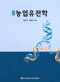 농업유전학(1학기, 워크북포함)