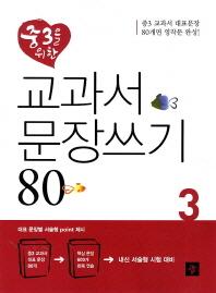 교과서 문장쓰기 80 중3