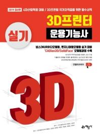 3D프린터 운용기능사 실기(2019)