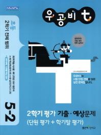 초등 2학기 평가 기출 예상문제 5-2(2012)