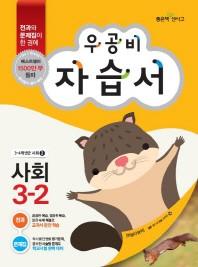 초등 사회 3-2 자습서(2015) (답지 없음)