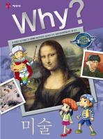 Why 미술(인문사회학습만화 6)(양장본 HardCover)