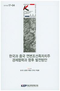 한국과 중국 연변조선족자치주 경제협력과 향후 발전방안(연구자료 17-04)