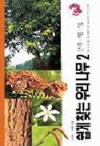 우리나무 2(산나무-여름가을)(쉽게 찾는)