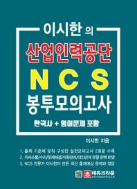이시한의 산업인력공단 NCS 봉투모의고사(2019)