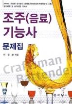 조주(음료)기능사 문제집 (2009)