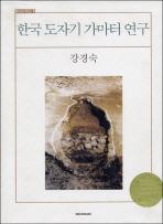 한국 도자기 가마터 연구(Study file 5)