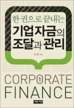 기업자금의 조달과 관리(한 권으로 끝내는)